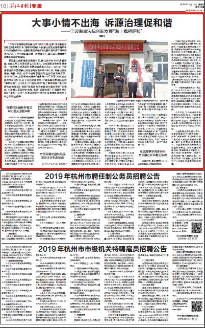 浙报深度解读:宁波海事法院创新